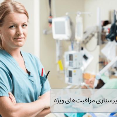 تصویر پرستار مراقبتهای ویژه