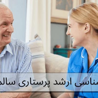 رشته ارشد پرستاری سالمندی