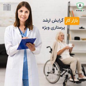 پرستاری مراقبت های ویژه