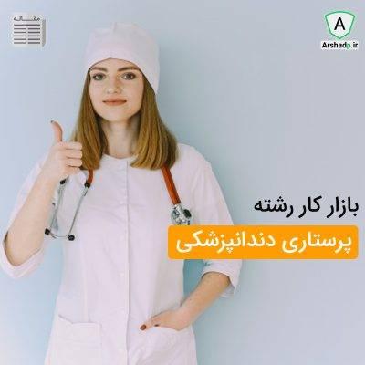 Dental nursing job market