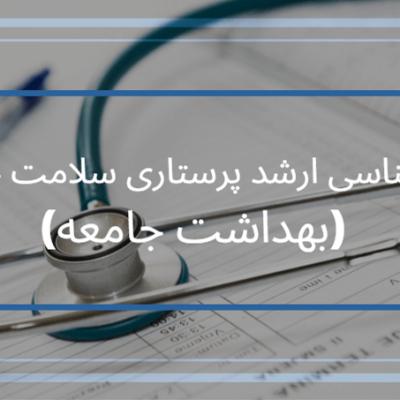 تصویر پرستاری سلامت جامعه